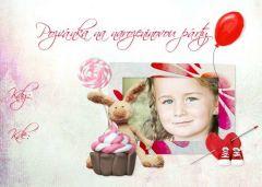 Pozvánka na narozeniny s vaší FOTO! 2